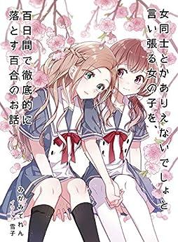 [みかみてれん, 雪子]の女同士とかありえないでしょと言い張る女の子を、百日間で徹底的に落とす百合のお話 (みかみてれん文庫)