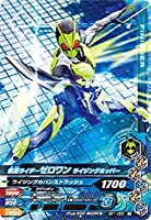 ガンバライジング BS1-003 仮面ライダーゼロワン ライジングホッパー R