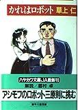かれはロボット (ハヤカワ文庫JA)