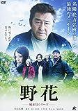野花 ~風来坊シリーズ~[DVD]