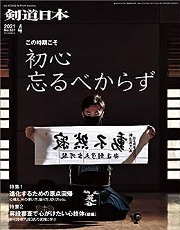 [剣道日本]の剣道日本 2021年4月号