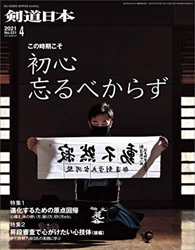 剣道日本 2021年4月号