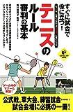 すぐ試合に役立つ!テニスのルール・審判の基本 (SPORTS LEVEL UP BOOK)