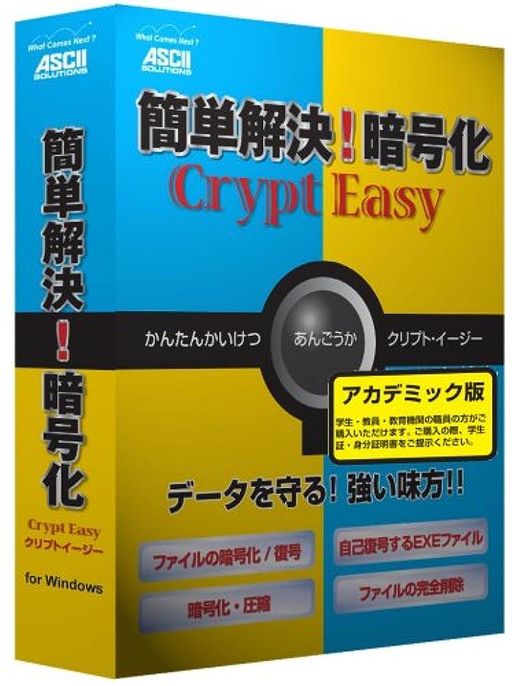 弱点実証する自治簡単解決!暗号化 Crypt Easy アカデミック 15ライセンス