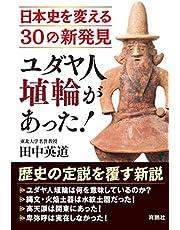ユダヤ人埴輪があった! 日本史を変える30の新発見 電子特典付 (扶桑社BOOKS)