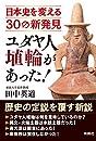 ユダヤ人埴輪があった! 日本史を変える30の新発見 電子特典付