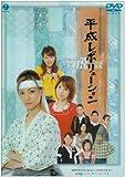 平成レボリューション~バックトゥザ・白虎隊~[DVD]
