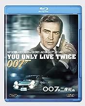 007は二度死ぬ [AmazonDVDコレクション] [Blu-ray]