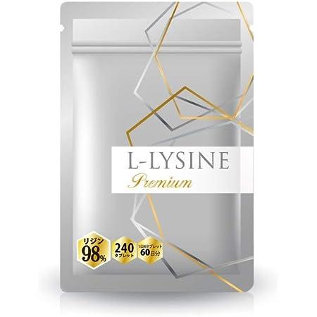 [医師監修 リジン サプリ 1日2,000mg L-リジン配合] L-LYSINE Premium (Lリジン プレミアム) 240粒 30~60日分 GMP国内工場製造 (240)