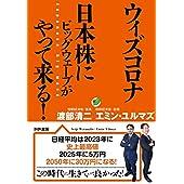ウィズコロナ 日本株にビッグウェーブがやって来る! (かや書房)