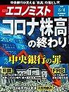 週刊エコノミスト 2020年 8/4号
