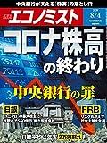 週刊エコノミスト 2020年08月04日号 [雑誌]