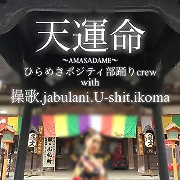 AMASADAME (feat. Ayaka, jabulani, U-shit & ikoma)