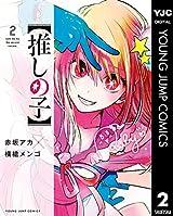 【推しの子】 2 (ヤングジャンプコミックスDIGITAL) Kindle版