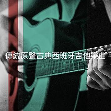 傳統原聲古典西班牙吉他樂曲