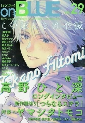 on BLUE vol.29 (Feelコミックス オンブルー)