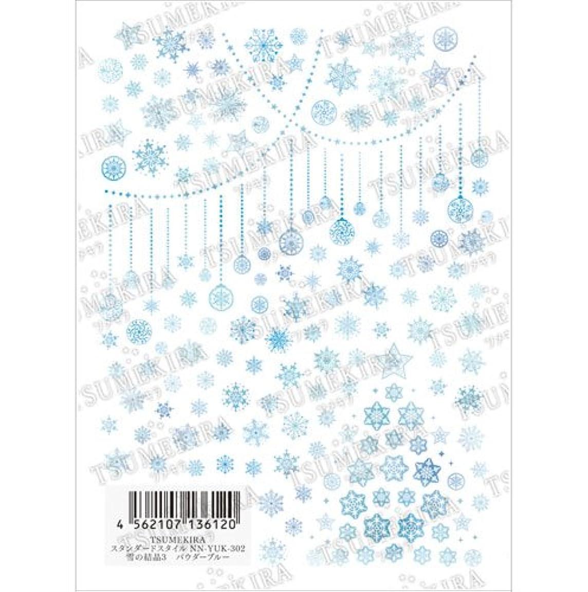 習慣養う浴室ツメキラ(TSUMEKIRA) ネイル用シール 雪の結晶3 NN-YUK-302