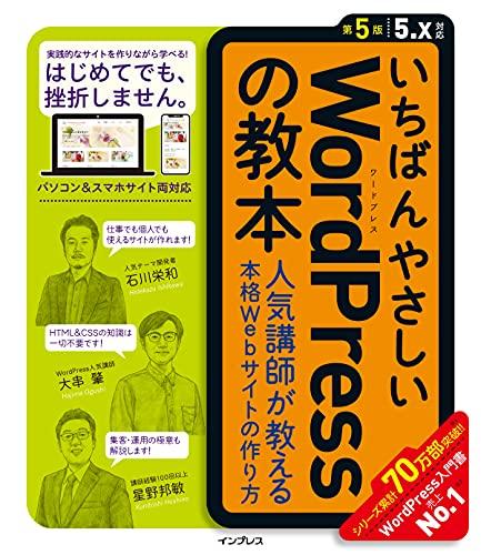 いちばんやさしいWordPressの教本 第5版 5.x対応 人気講師が教える本格Webサイトの作り方 (「いちばんやさしい教本」シリーズ)