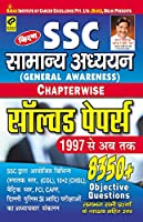 SSC General Awareness Chapter wise Solved Papers (1997-Till Date)