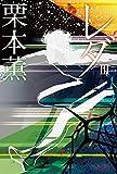 レダ 3 (ハヤカワ文庫JA)