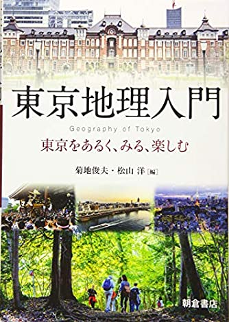 東京地理入門: 東京をあるく,みる,楽しむ