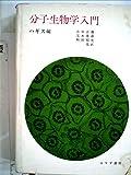 分子生物学入門 (1966年)