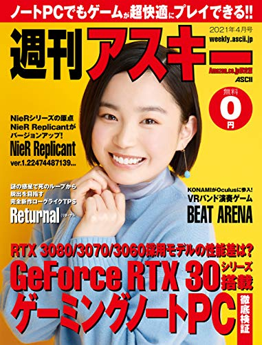 【Amazon.co.jp限定】週刊アスキー 秋葉原限定版 2021年4月号 [雑誌]