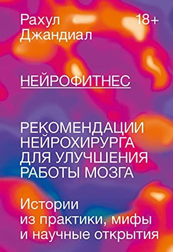 Нейрофитнес (Russian Edition)