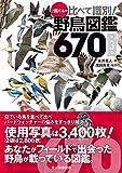 ♪鳥くんの比べて識別!野鳥図鑑670 第3版
