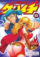 史上最強の弟子ケンイチ 55 OVA付き特別版 (少年サンデーコミックス)