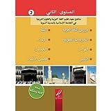 Méthode d´apprentissage de langue arabe utilisée à l´université de Médine Tome 2 مناهج معهد تعليم اللغة العربية المستوى الثاني