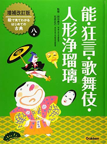 能・狂言・歌舞伎・人形浄瑠璃 (絵で見てわかるはじめての古典)