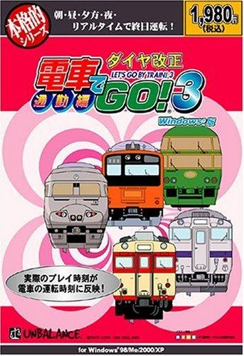 本格的シリーズ 電車でGO! 3 通勤編 ダイヤ改正 廉価版
