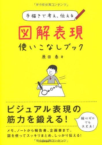 手描きで考え、伝える 図解表現使いこなしブック