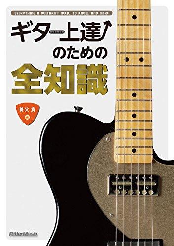 ギター上達のための全知識