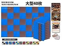 エースパンチ 新しい 40ピースセット青とブルゴーニュ 500 x 500 x 20 mm ウェッジ 東京防音 ポリウレタン 吸音材 アコースティックフォーム AP1035