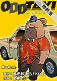 オッドタクシー【単話】(1)【期間限定 無料お試し版】 (ビッグコミックス)