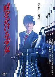 【動画】時をかける少女(1983年)
