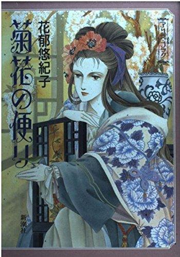 菊花の便り (新潮コミック―アリス・ブック)の詳細を見る