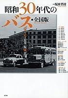 昭和30年代のバス・全国版 バスが走る日本の原風景