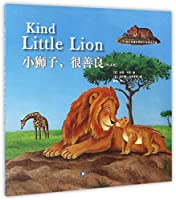 小狮子很善良(双语版)/小熊和最爱的妈妈双语阅读故事