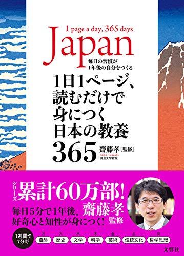 1日1ページ、読むだけで身につく日本の教養365