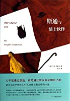 MR STONE AND THE KNIGHTS COMPANION(Chinese Edition)