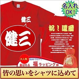 【名入れ、メッセージプリント、オリジナルTシャツ】還暦祝い赤いTシャツ みんなで寄せ書きゴールド使用(プレゼントラッピング付)クリエイティcre80還暦