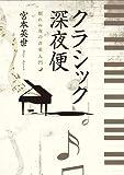 クラシック深夜便: 眠れぬ夜の音楽入門