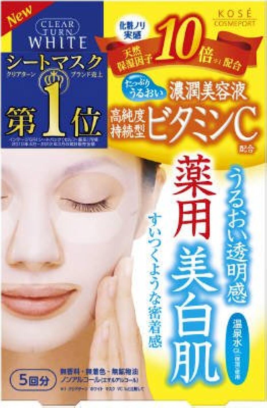 ジャンクバトルモーターコーセー クリアターン ホワイトマスク ビタミンC 5回分×48点セット  無香料?無着色?ノンアルコール(シートタイプのパック)医薬部外品
