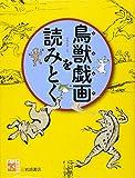調べる学習百科 鳥獣戯画を読みとく - 五味 文彦