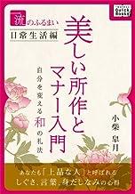 表紙: 一流のふるまい日常生活編 美しい所作とマナー入門 自分を変える和の礼法 (impress QuickBooks) | 小柴 皐月