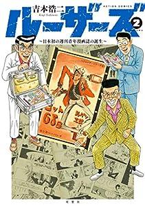 ルーザーズ~日本初の週刊青年漫画誌の誕生~ 2巻 表紙画像