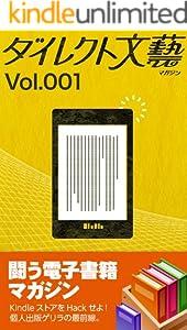 ダイレクト文藝マガジン 001号 「個人出版ゲリラのための戦う電子書籍メルマガ」